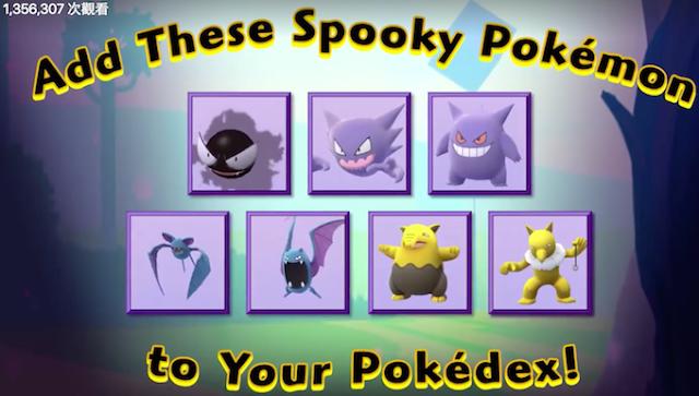 Pokemon GO Halloween 寶可夢萬聖節活動 好多怪