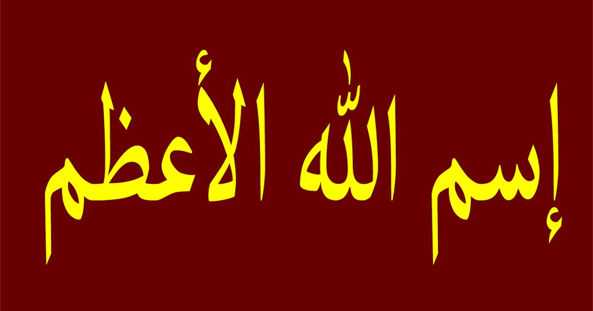 بالدليل اسم الله الأعظم الذي إذا دعي به أجاب وإذا سئل به