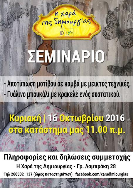 """Ηγουμενίτσα: Σεμινάριο από την """"Χαρά της Δημιουργίας"""""""