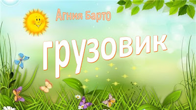 Весна в МИАМ,Сам себе режиссёр, детские стишки, Ирина Белоусова