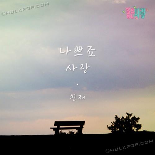 [Single] MinJae – Good Person OST Part 23