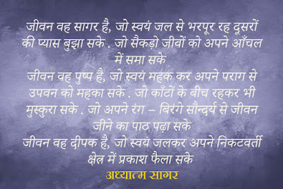 adhyatma sagar suvichar - Hindi life quotes