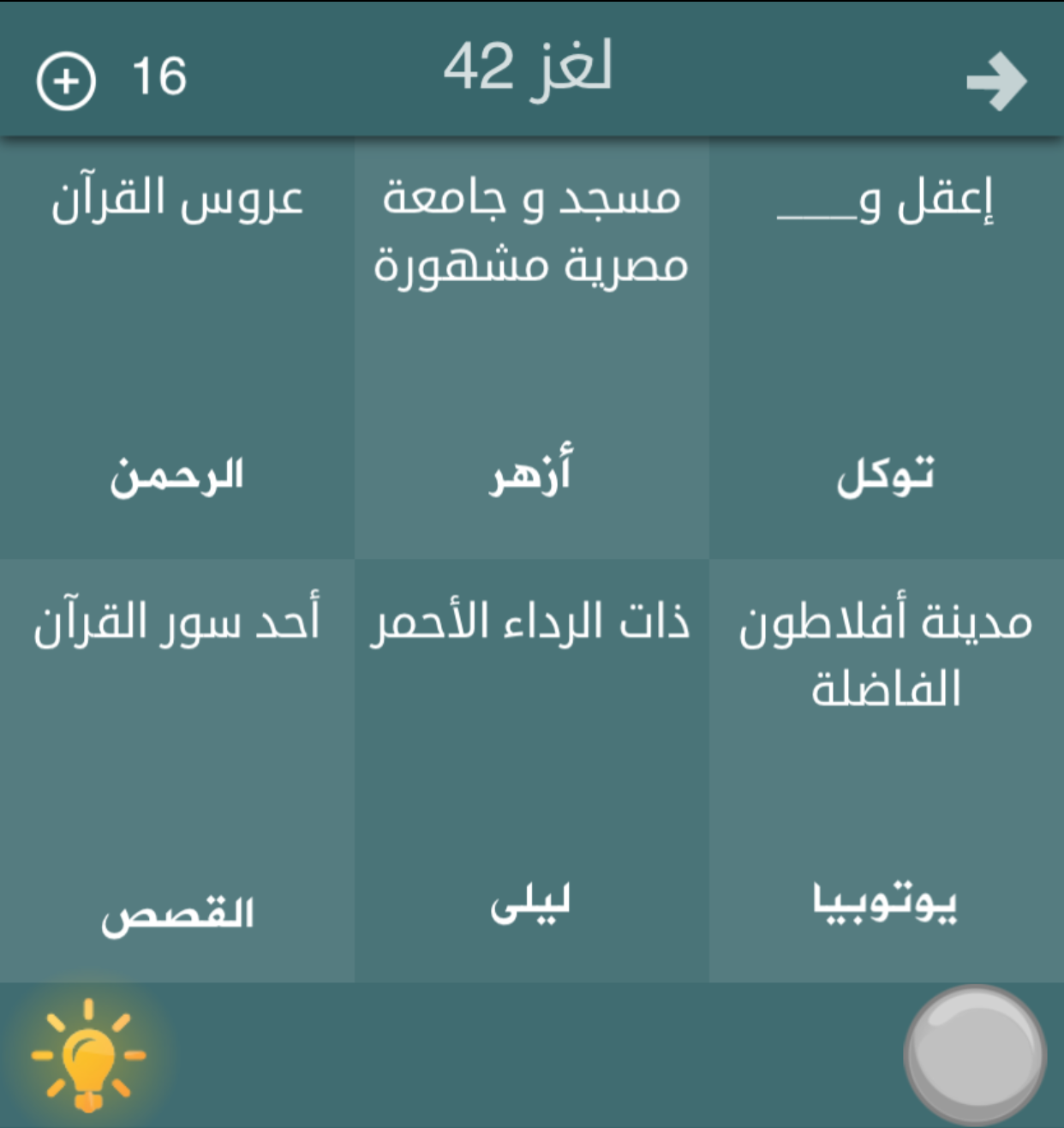 هل تعلم حل لعبة فطحل العرب لعبة معلومات عامة