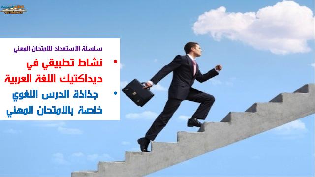 نشاط تطبيقي في ديداكتيك اللغة العربية + جذاذة الدرس اللغوي خاصة بالامتحان المهني
