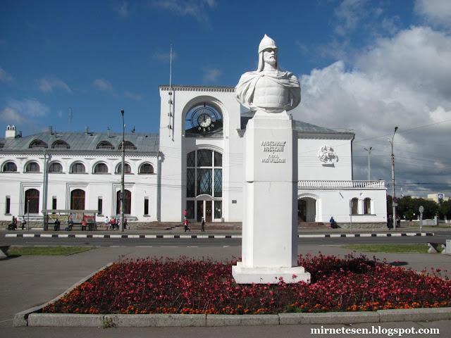 Великий Новгород - вокзал и памятник Александру Невскому