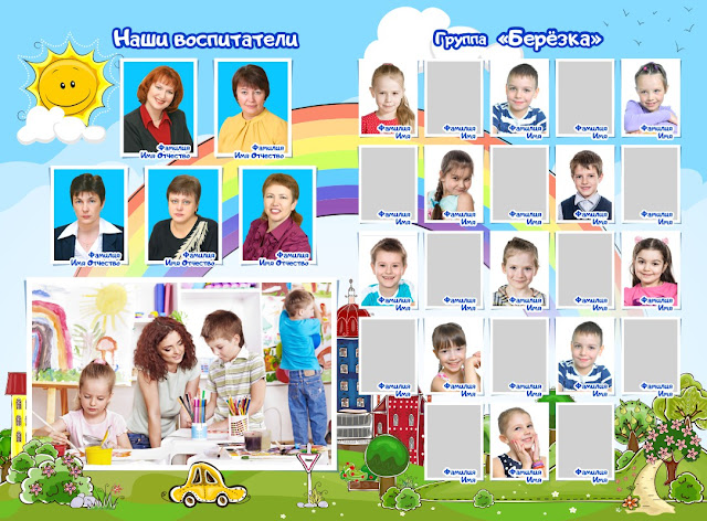 шаблон psd фотопланшет детский сад