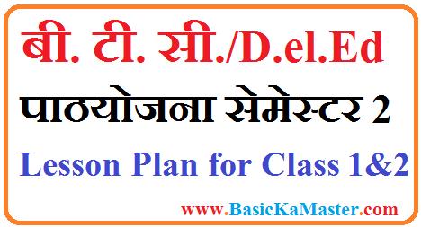 BTC 2nd semester Lesson Plan