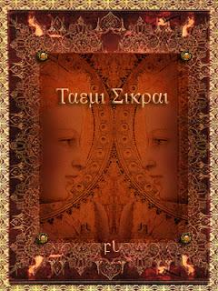 Ταεμι Σικραι Cover