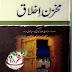 Makhzan-e Akhlaq  مخزن اخلاق