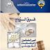 تحميل كتاب الطلاق في القانون والقضاء الكويتي pdf