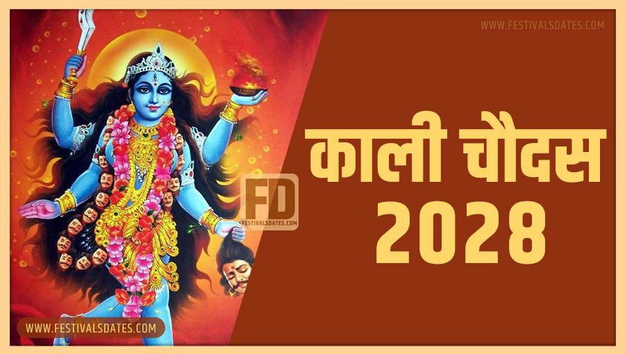 2028 काली चौदास पूजा तारीख व समय भारतीय समय अनुसार