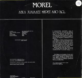 Morel - Δεκα Χιλιαδες Μερες Απο Δω LP 1987_BACK