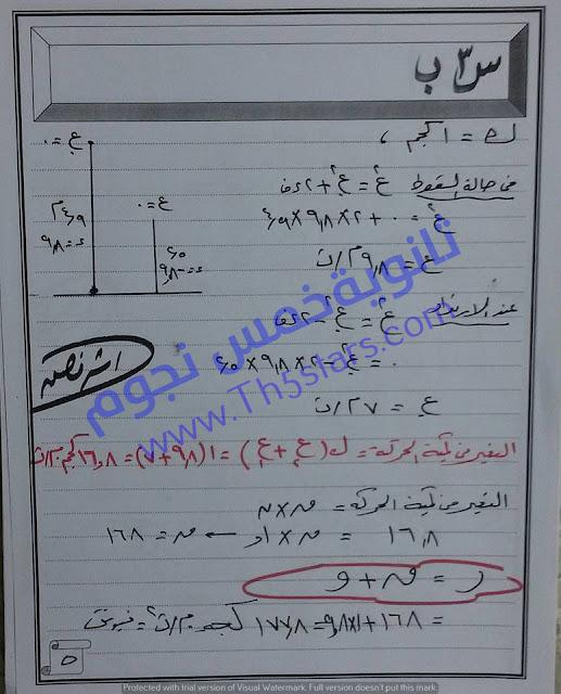 نموذج إجابات امتحان ديناميكا ثانوية عامة 2016 دور اول معاد وزارة التربية والتعليم للصف الثالث الثانوي 5