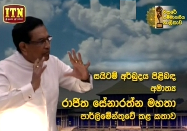 Rajitha Senaratne Speech
