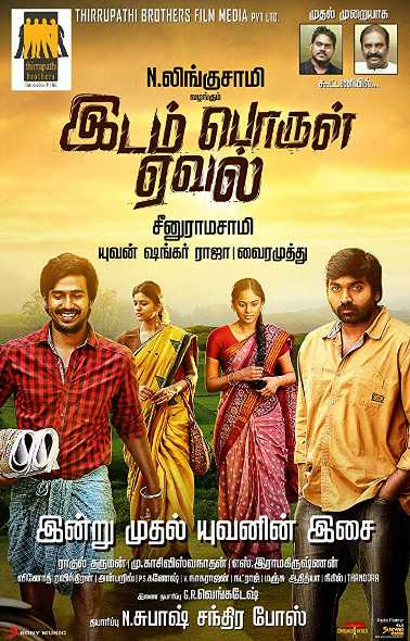 Idam Porul Yaeval next upcoming tamil movie first look, Poster of movie Vijay, Nandita, Aishwarya download first look Poster, release date