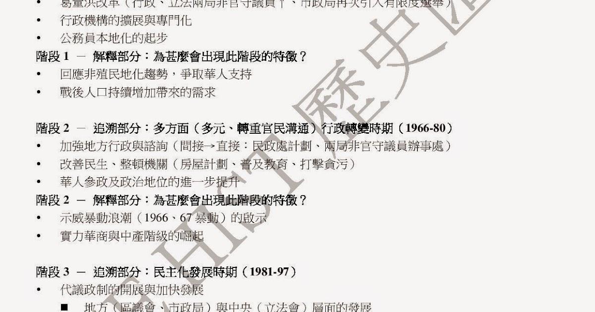 DSE History 歷史匯社 ( DSE歷史科免費資源平臺 ) : 2015年DSE歷史科卷二分析及點列式答案參考:Q1(香港政治發展)