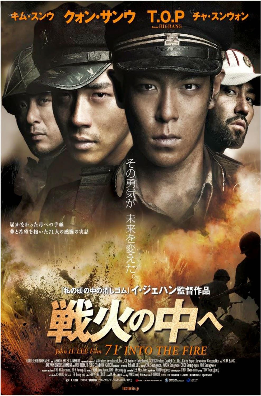 71 Into The Fire สมรภูมิไฟล้างแผ่นดิน [HD][พากย์ไทย]