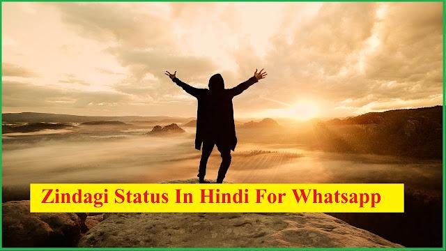 Zindagi Status In Hindi For Whatsapp | ज़िन्दगी स्टेटस इन हिंदी | Life Hindi Status