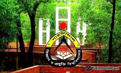 শাহজালাল বিশ্ববিদ্যালয়