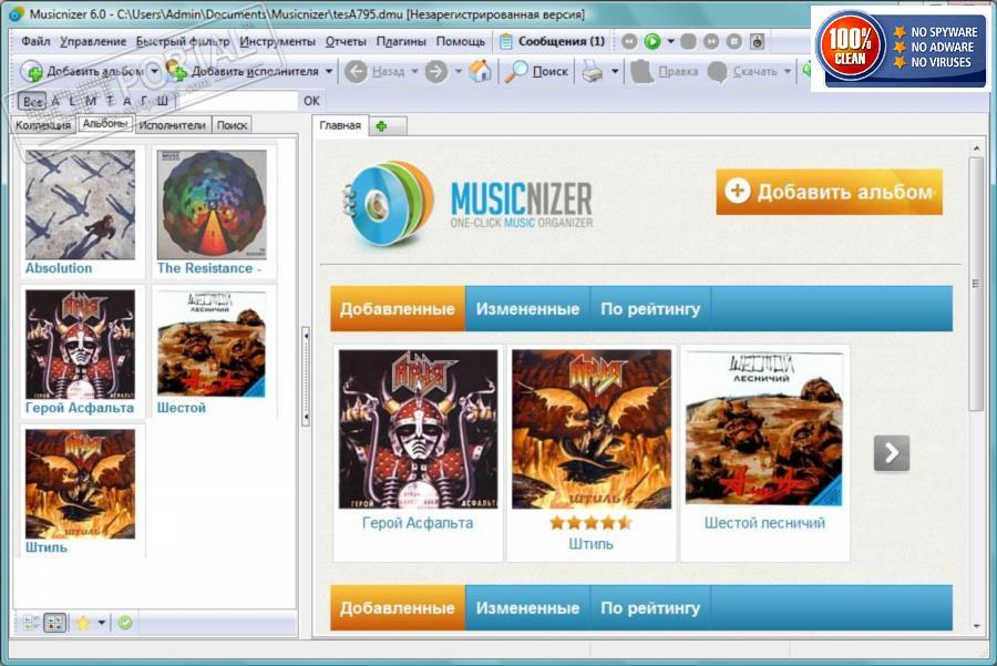 Best Software Discovery And Downloads : Musicnizer 8 0 build 450