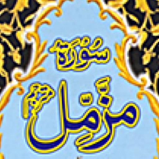 Surah Muzammil - Read Holy Quran Online
