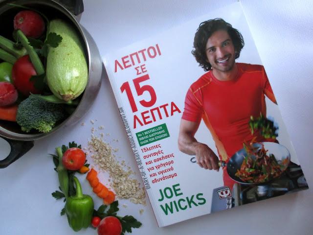 Λεπτοί σε 15 λεπτά - Joe Wicks ║Κριτική Βιβλίου & Διαγωνισμός