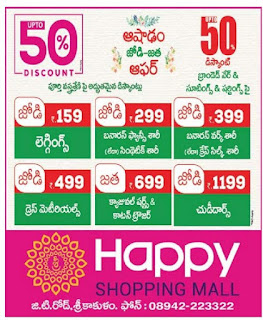 HAPPY SHOPPING MALL G T ROAD SRIKAKULAM