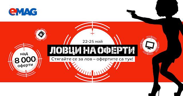 Ловци На Оферти 22-25.05 2018  Приготви се за шопинг