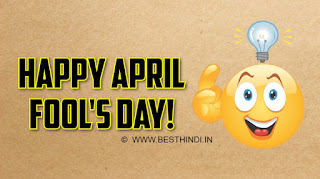 April Fool Quotes Messages in Hindi