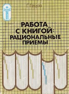 Г.Г.Гецов - Работа с книгой: рациональные приемы