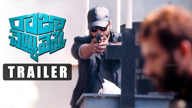 Raja Cheyyi Veste Theatrical Trailer || Nara Rohit Latest Trailer, Raja Cheyyi Veste HD Trailer