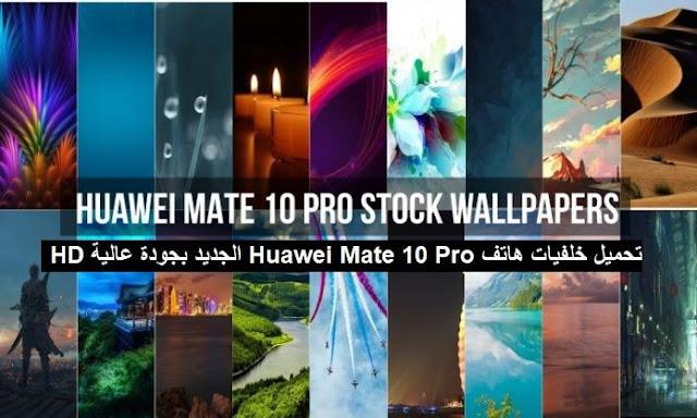 تحميل خلفيات هاتف Huawei Mate 10 Pro الجديد بجودة عالية HD