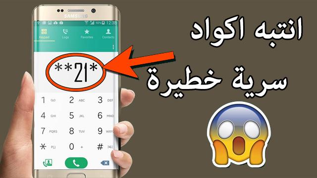 حذار هذه الاكواد السرية تستخدم للتجسس على أي هاتف و شاهد كيفية حذفها