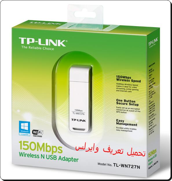 تحميل تعريف tp link tl wn727n