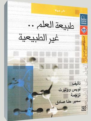 تحميل كتاب طبيعة العلم غير الطبيعية.PDF برابط مباشر