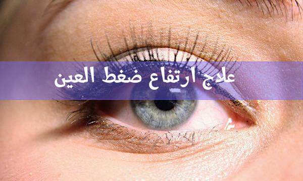 ضغط العين,علاج ضغط العين بالاعشاب