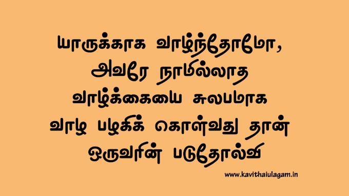 Tamil Life Kavithai | Tamil Kavithaigal