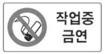 작업중 금연