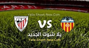 نتيجة مباراة فالنسيا وأتلتيك بلباو بتاريخ 01-07-2020 في الدوري الاسباني