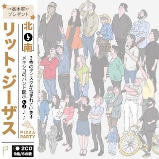 Little Jesus - Norte (Japanese Version)