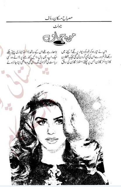 Man ja way novel by Misbah Muskan Rauf pdf