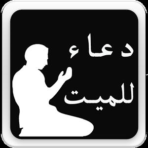 """100 دعاء قصير للميت - مجموعة ادعية للميت - الدعاء للميت - مجموعة - دعاء للميت - ادعية للميت - الادعية - دعوات للميت - مناجاة - للاموات - دعوات للأموات - مجموعة ادعية مأثورة عن النبي صلى الله عليه وسلم للميت - اللهم ارحم موتانا وموتا المسلمين - دعاء لأموات المسلمين - دعاء قصير - الادعية النبوية الماثورة - مايقال عند الجنازة - من ادعية الميت - اللهم آرحم من اشتاقت لهم أنفسنا وهم تحت التراب - """"ربنا ارحمنا وارحم المسلمين والمسلمات الأحياء منهم والأموات - اللهم ارحمه واغفر له وتب عليه وادخله جنات النعيم - دعاء للميت قصير جداً - ادعية للميت مكتوبة - صور مكتوب فيها ادعية للميت - دعاء للميت بالرحمه - فيس بوك - ادعية للميت للفيس بوك - مجموعة ادعية للميت للتويتر والانستغرام - تغريدات ادعية للميت مكتوبة وقصيرة - ادعية للميت عن الشهيد - الادعية للميت للشهداء والصادقين 100-short-prayer-dead-Duas-dead-pray-dead-groupدعاء للميت قصير 2017 - ادعية للميت قصيرة جداً 2017 جديد - دعاء جميل للميت Short prayers for the dead in 2017 - Duas too short for the dead again in 2017 - Creative prayer for the dead"""