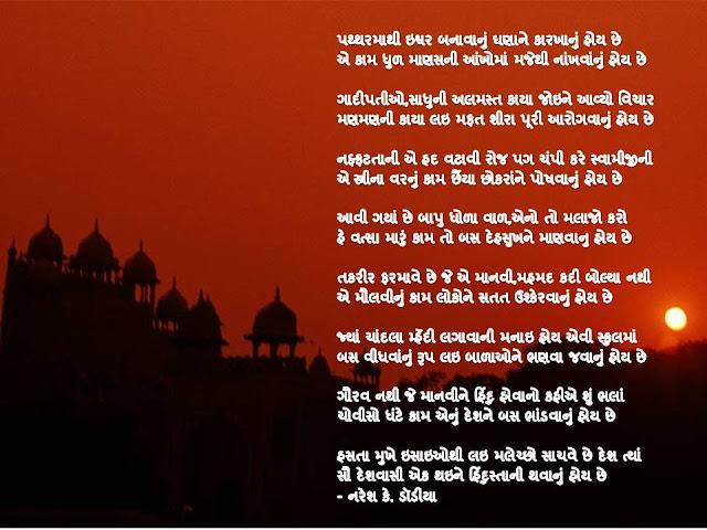 पथ्थरमाथी इश्वर बनावानुं घणाने कारखानुं होय छे  Gujarati Gazal By Naresh K. Dodia