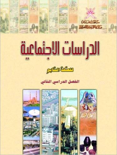 تحميل كتاب الدراسات الاجتماعية للصف الرابع الابتدائى الترم الاول