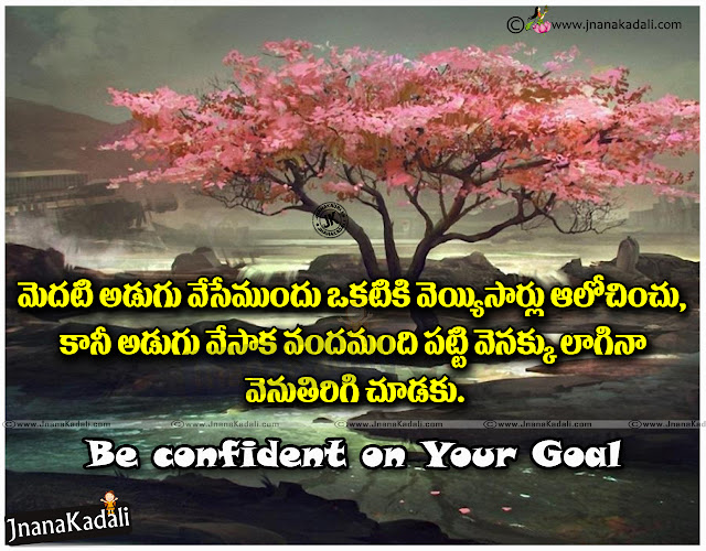 Here is Inspirational Life success Quotes in Telugu with HD wallpapers,Inspirational Life Quotes in Telugu with HD wallpapers Beautiful images,Latest telugu life quotes, Online trending life quotes in telugu, Beautiful telugu life quotes with hd wallpapers, Inspiring telugu quotes, telugu motivational quotes, Best inspirational quotes in telugu, Telugu life quotes with hd wallpapers, Inspiring telugu quotes.Best Inspirational quotes in telugu, Inspiring lines in telugu, Nice inspiring telugu quotes with beautiful lines, Heart touching good morning quotes in telugu, Daily inspiring quotes in telugu,