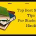 Top 23 Best Study Tips For Student In Hindi | पढाई में ध्यान कैसे लगाए
