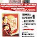 """Ιωάννινα:Ανοιχτή Εκδήλωση -Συζήτηση  σήμερα Με Θέμα """"Οι Κατακτήσεις Του Σοσιαλισμού Στην Παιδεία"""""""