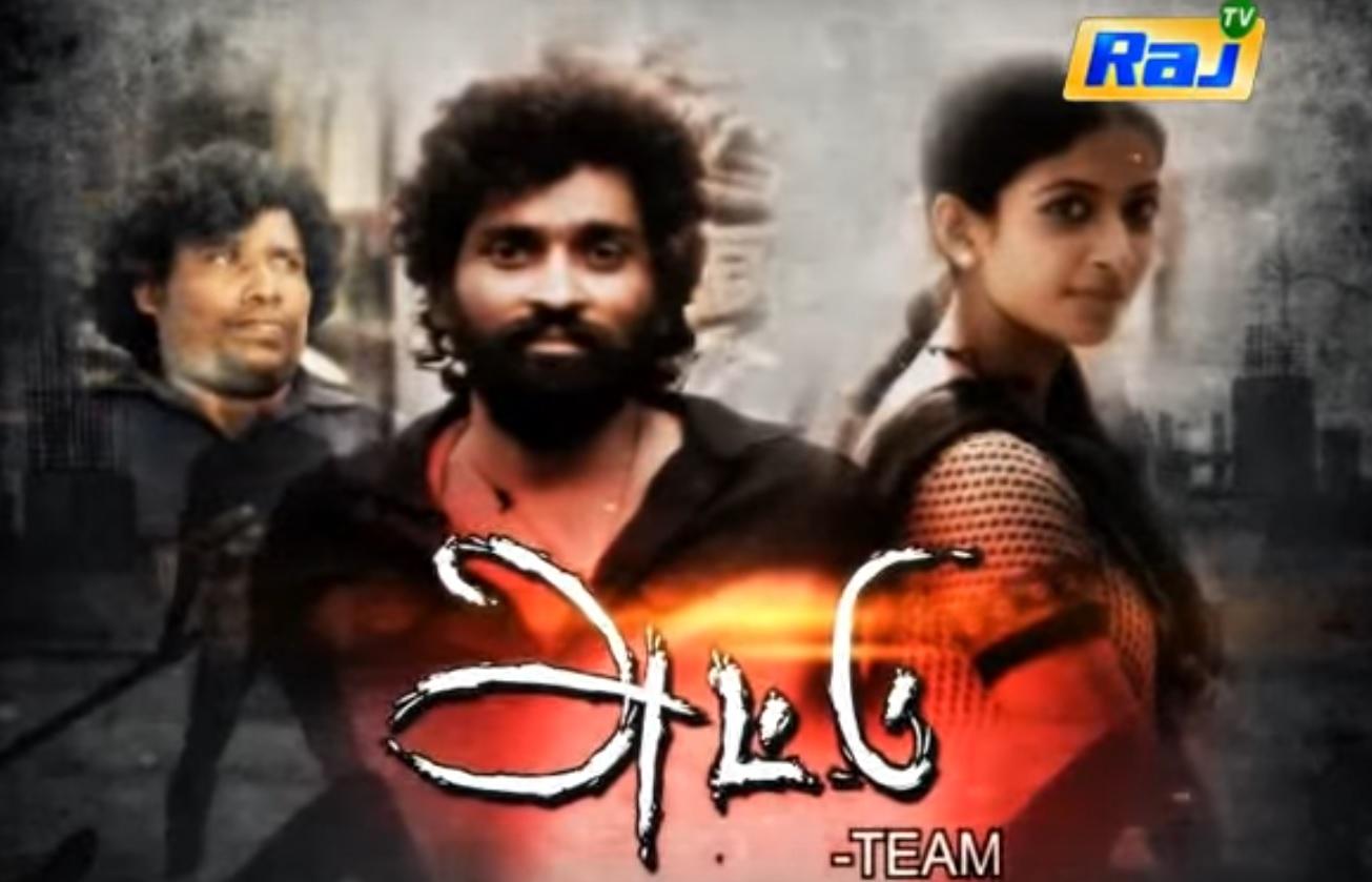 Watch Atti Movie Team Interview 15-01-2017 Raj Tv 15th January 2017 Mattu Pongal Special Program Sirappu Nigalchigal Full Show Youtube HD Watch Online Free Download