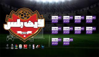 عودة محبوب العرب لمشاهدة جميع القنوات لن تفوتك مباراة بعد اليوم