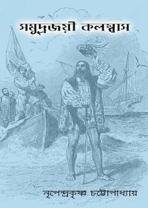 Samudrajoyee Columbus by Nripendra Krishna Chattopadhyay